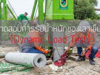 ทดสอบการรับน้ำหนักของเสาเข็ม (Dynamic Load Test)