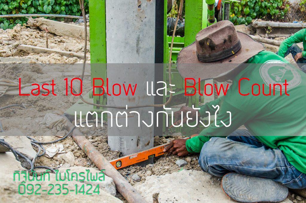 เทคนิดการตอกเสาเข็มด้วยวิธี Last 10 Blow