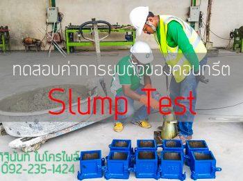 การทดสอบหาค่ายุบตัวของคอนกรีต (Slump Test)