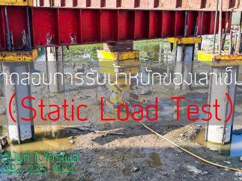 การทดสอบกำลังรับน้ำหนักของเสาเข็ม (Static Load Test)